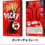 Pocky Chocolate