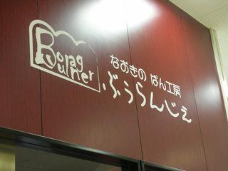 Boulanger Bakery