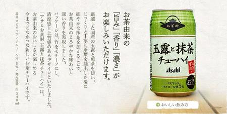 Chu-Hi with Maccha Green Tea.  Best chilled.
